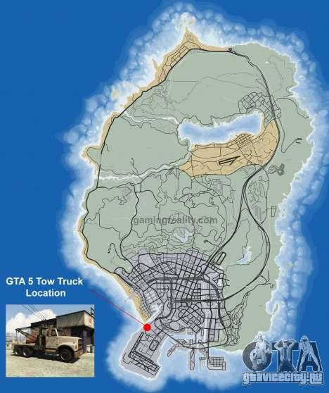 Где найти Tow truck в GTA 5
