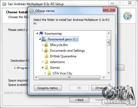 Выбор директории установки SAMP