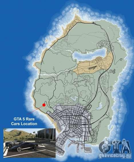 Где найти редкие машины в GTA 5