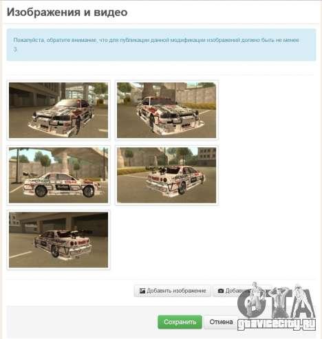 Скриншоты на странице управление медиа информацией