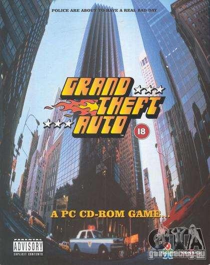 15 лет со дня релиза GTA 1 PC в Японии