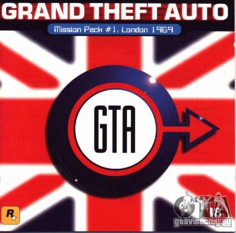 13 лет со дня выхода GTA London 1969 на PC