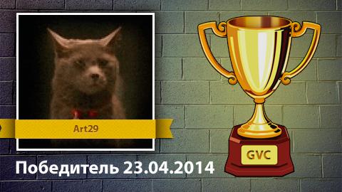 Результаты конкурса с 16.04 по 23.04.2014