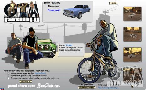 Пример инсталляции модов GTA San Andreas