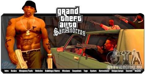 GTA SA для Xbox: релиз в Северной Америке