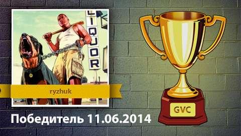 Результаты конкурса с 06.06 по 11.06.2014