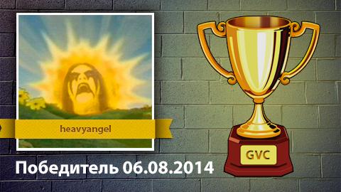 Победитель конкурса по итогам на 06.08.2014