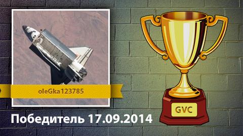 Победитель конкурса по итогам на 17.09.2014