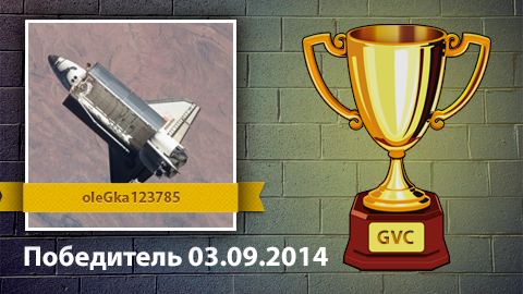 Победитель конкурса по итогам на 03.09.2014