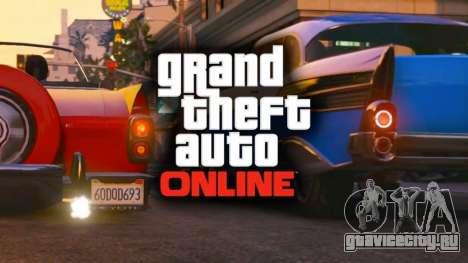 GTA Online: авторское видео от 16.10.14
