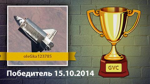 Победитель конкурса по итогам на 15.10.2014