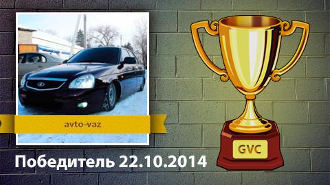 Победитель конкурса по итогам на 22.10.2014