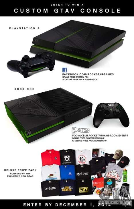 Розыгрыш PlayStation 4 и Xbox One