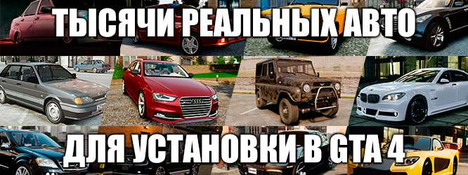 Машины для GTA 4