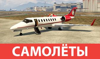 Самолёты GTA 5