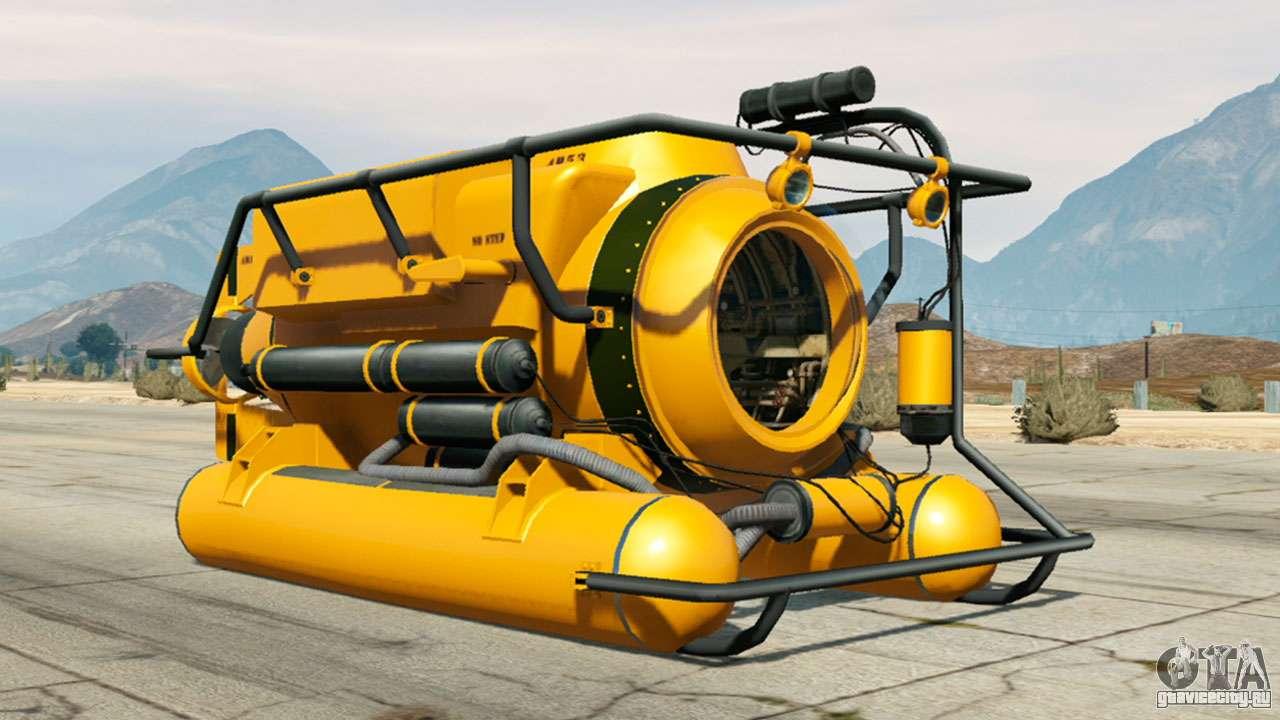Submersible из GTA 5