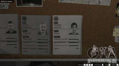 Каких членов банды выбрать на ограбление в GTA 5