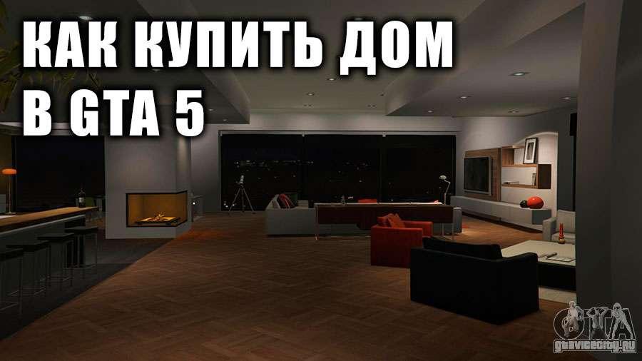 Как купить дом в GTA 5