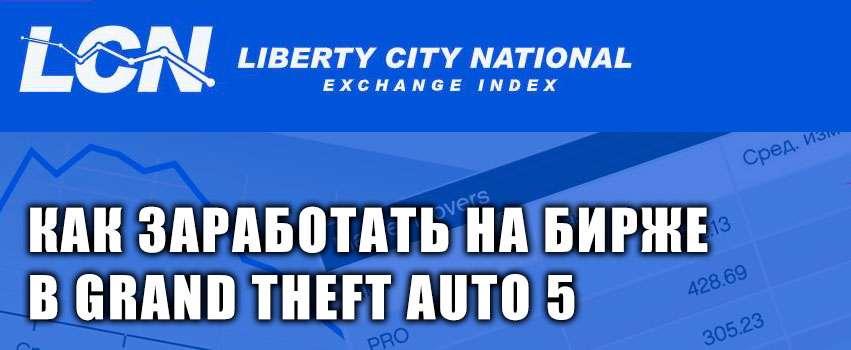 Как заработать на бирже в GTA 5
