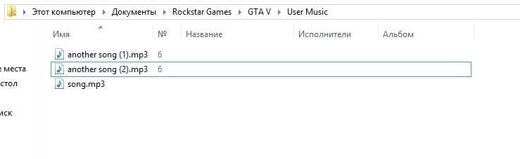 Папка для своей музыки в GTA 5