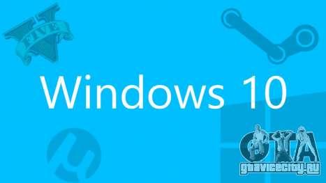 GTA 5 не запускается на Windows 10