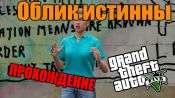 Прохождение миссии GTA 5 - Облик истины