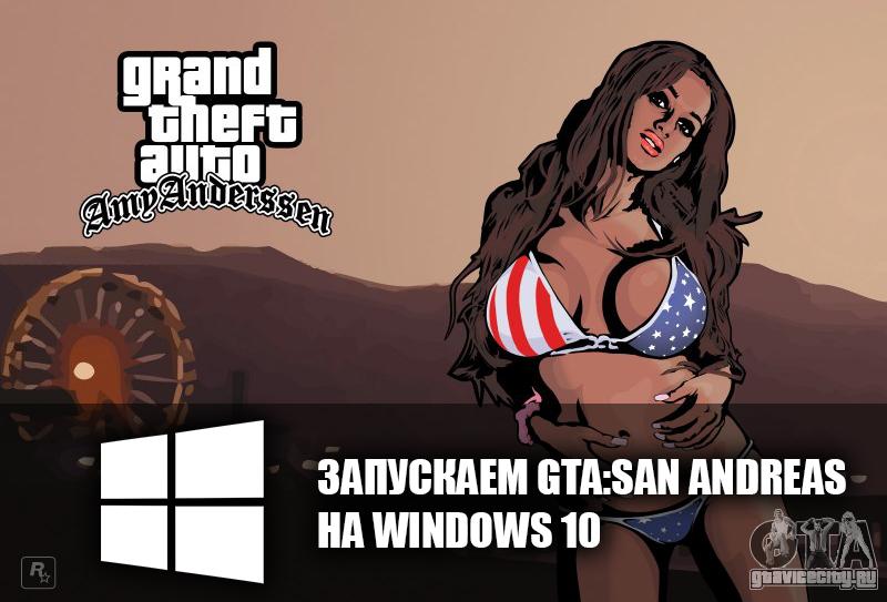 GTA San Andreas Win 10