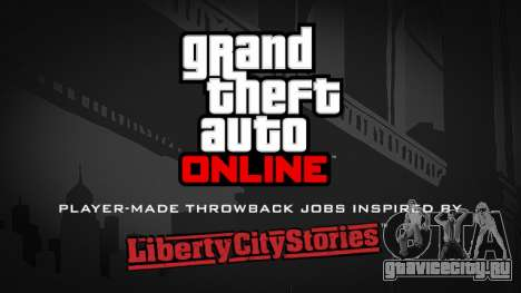 Пользовательские миссии для GTA Online