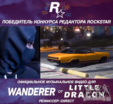 Wanderer by Little Dragon