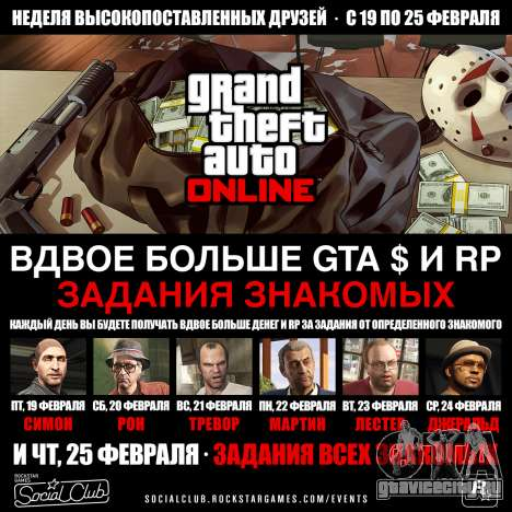 Акции в GTA Online