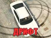 Код на дрифт в GTA 5 Xbox 360