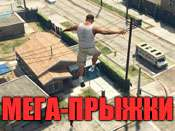 Чит-код на супер прыжок для GTA 5