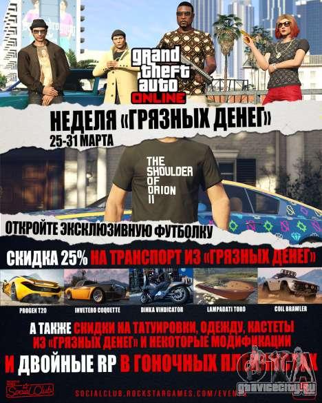 Неделя грязных денег в GTA Online