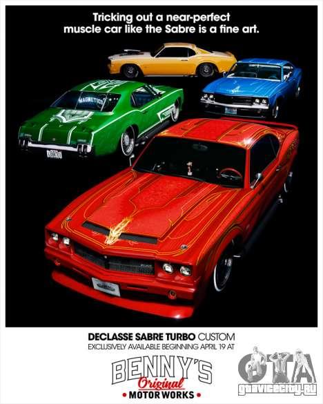 Declasse Sabre Turbo Custom Custom доступна в GTA Online