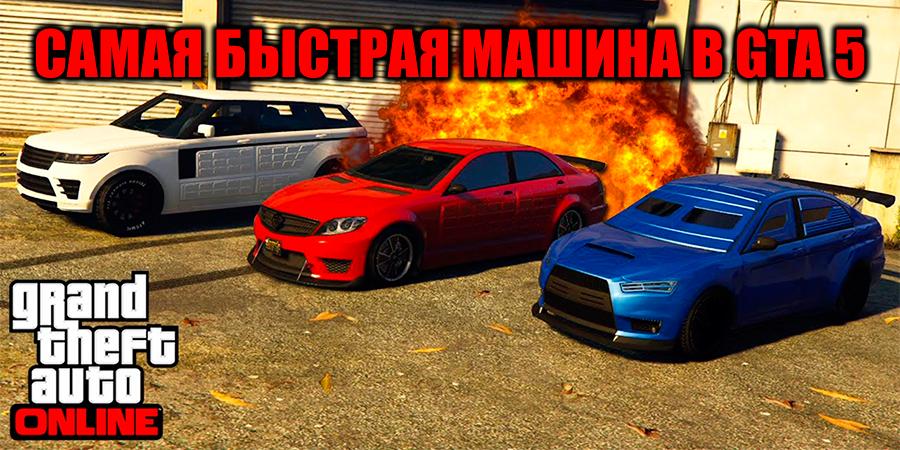 Новая самая быстрая машина в GTA 5
