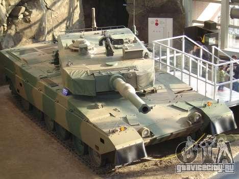 Тип-90