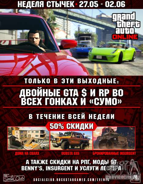 Неделя стычек в GTA Online