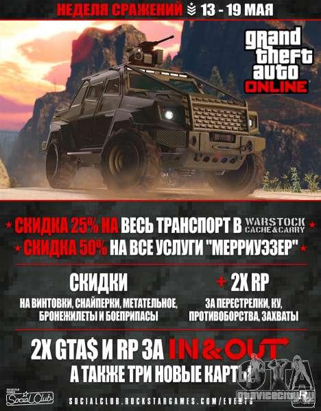 Боевая неделя в GTA Online