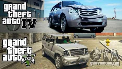 Сравнение GTA 5 и GTA 4