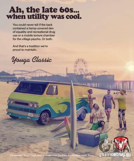 Новый Автомобиль Bravado Youga Classic для GTA Online