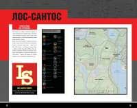 Los Santos - Stadt von GTA San Andreas