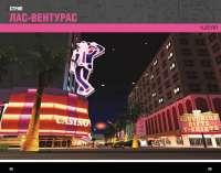 Las Venturas - abendliche Unterhaltung und Shows im Casino
