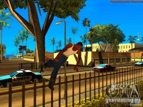 New Animations V1.0 для GTA San Andreas пятый скриншот