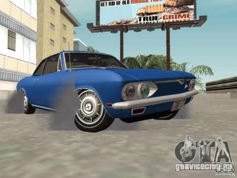 Chevrolet Corvair Monza 1969 для GTA San Andreas вид изнутри