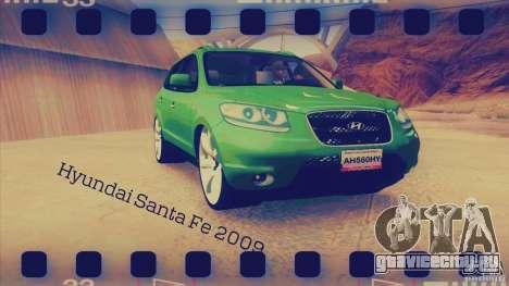 Hyundai Santa Fe 2009 для GTA San Andreas