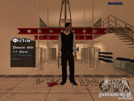 Скин пак Работников Мэрии для GTA San Andreas четвёртый скриншот