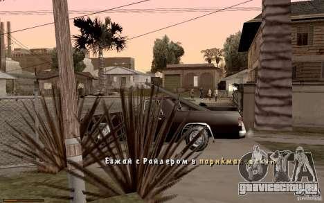 Новый шрифт для GTA San Andreas восьмой скриншот