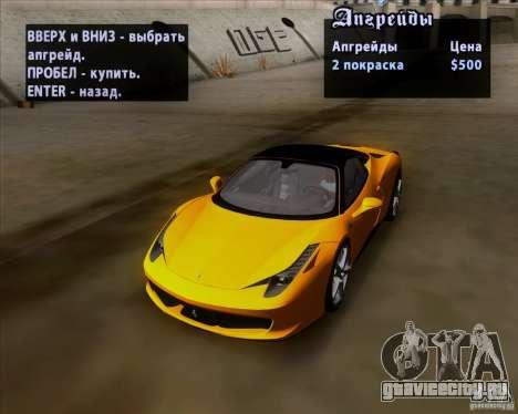 Ferrari 458 Italia V12 TT Black Revel для GTA San Andreas вид сбоку