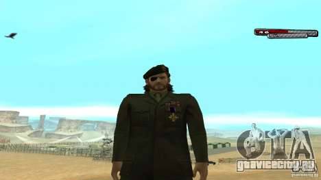 Генерал для GTA San Andreas