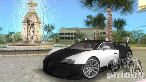 Bugatti ExtremeVeyron для GTA Vice City